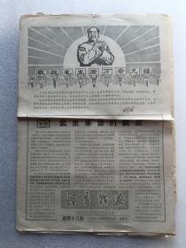 文革 体育战报-《敬祝毛主席万寿无疆》太极拳 林题 共六版全