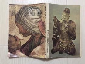 雄狮美术 1975年12月 米开朗基罗诞辰五百年纪念【请注意仔细看详细描述】
