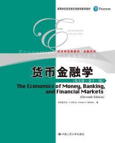 货币金融学(英文版·第十一版)()