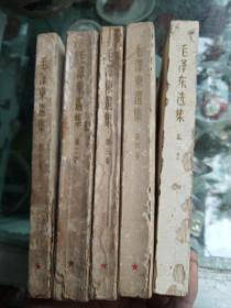 毛泽东选集,全一套,繁体竖版,送第五卷