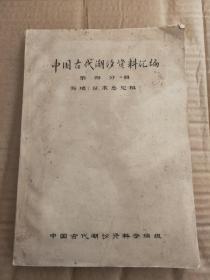 中国古代潮汐资料汇编第四分册 海塘(征求意见稿)