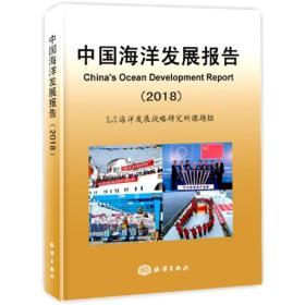 中国海洋发展报告(2018)