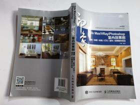3ds Max/VRay/Photoshop 印象 室内效果图 建模 构图 材质 灯光 渲染 后