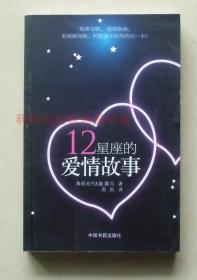 正版现货 12星座的爱情故事 角田光代 镜隆司 中国书籍出版社