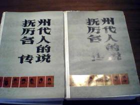 抚州历代名人的传说.
