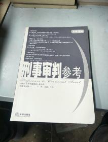 刑事审判参考(总第68集)