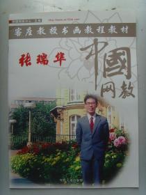张瑞华:《张瑞华诗集》(带邮寄信封)(补图)
