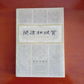 阅读和欣赏.外国文学部分(四)