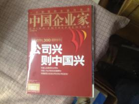 中国企业家2007年第17期