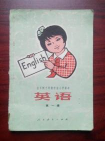 全日制 十年制小学英语第一册,小学英语1978年1版,小学英语第1册,
