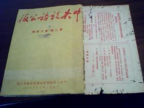 中央税务公报1952年第二卷第二十四期