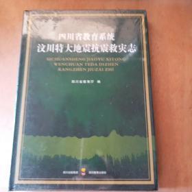 四川省教育系统汶川特大地震抗震救灾志