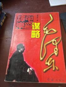 毛泽东毛略。