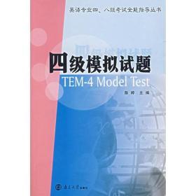 四级模拟试题/英语专业四、八级考试全能指导丛书