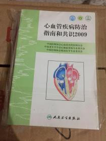 心血管疾病防治指南和共识2009