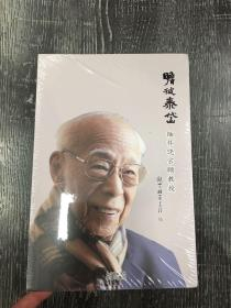 瞻彼泰岱——缅怀饶宗颐教授