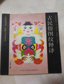 古民俗图纹释译