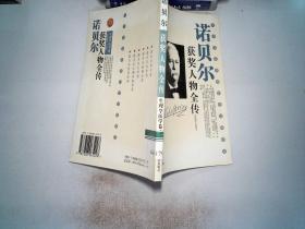诺贝尔获奖人物全传1970-1977:生理学医学卷(六)