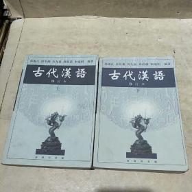 古代汉语修订本(上下)
