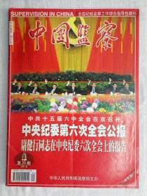 《中国监察》2001年第20期