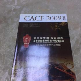 藏博会会刊2009