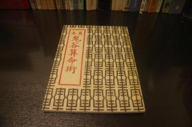 《真本鬼谷算命术》 上海印书馆