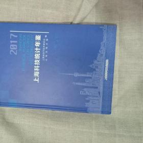 2017上海科技统计年鉴  16开精装 品如图....
