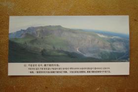 明信片  长白山天池  镜子般的天池    (中朝英文版)