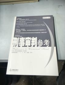 刑事审判参考(总第69集)