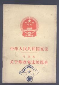 中华人民共和国宪法  叶剑英关于修改宪法的报告(钤:成都六中革命委员会赠)