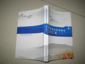 营业税改征增值税文件汇编  【第2版】 9561