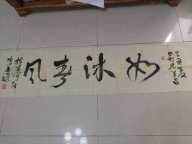 李庆绿书法一幅