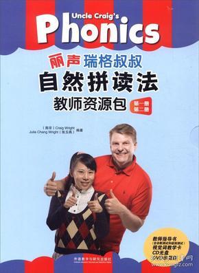 丽声瑞格叔叔自然拼读法:丽声瑞格叔叔自然拼读法教师资源包(第一、第二册附光盘)