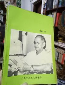 追思集-杨嘉著