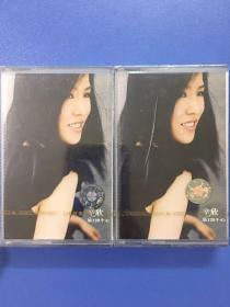 辛欣《放120个心》个人专辑.原装磁带.全新未拆封.2张合售