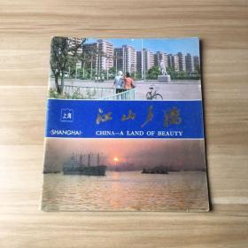 江山多娇:上海