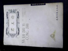 君王论(意 马基雅维利著)拿来主义丛书