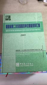 福建省第二次全国基本单位普查资料汇编.2001