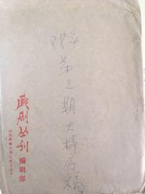 戏剧丛刊1988年第3期出版底稿