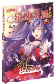 星动奇迹﹒漫画版5——三试夺冠