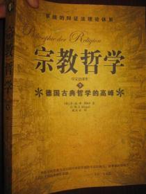 宗教哲学(中文首译本)(下)【小16开】 (德)乔·威·弗·黑格尔(G.W.F.Hegel)著 / 中国社会出版社 /