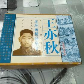 王亦秋连环画精品集【2】全套九册
