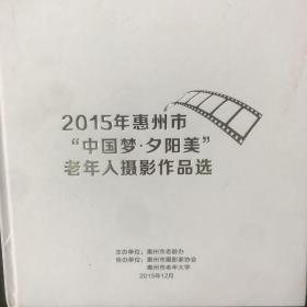 2015年惠州市中国梦夕阳美老年人摄影作品选