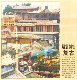 """北京晚报""""烟袋斜街复古""""2003年08月25日"""