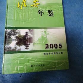 淮安年鉴.2005.2005