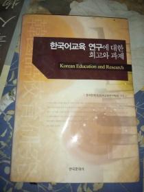 对韩国语教育研究的回顾和课题 韩文