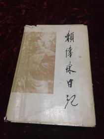 赖传珠日记