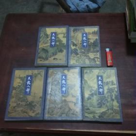 天龙八部(5册全)(三联版锁线正版)(1994年初版初印)