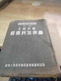 税务丛书(第二种) 工商业税解释例案汇编