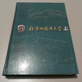 北京外国语大学志